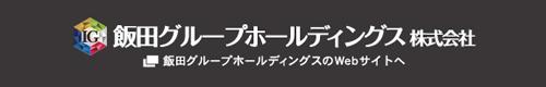 飯田グループホールディングス株式会社